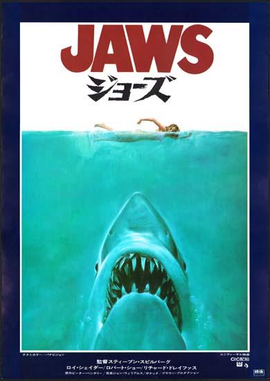 Jaws_JapB2